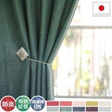 空間にやさしい陽の光を。日本製の非遮光ドレープカーテン 『ソワレ ターコイズ』