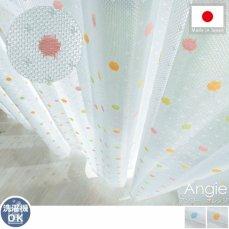 繊細な編み目は国産ならでは!可愛い水玉レースカーテン『アンジー オレンジ』