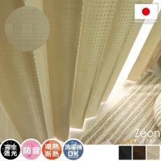 100サイズから選べる!完全遮光+防音+遮熱の既製カーテン 『ジオン アイボリー』