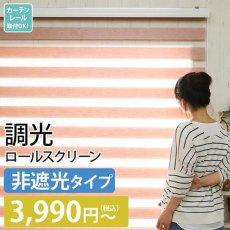 【当店オリジナル】激安!調光ロールスクリーン