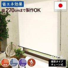 遮熱・UVカット!日本製オーダーロールスクリーン『セシル 標準タイプ』 チェーン式
