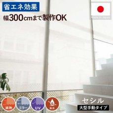 幅300cmまで製作OK!日本製オーダーロールスクリーン『セシル 大型手動タイプ』