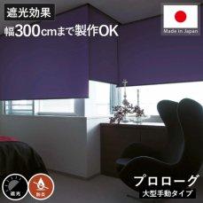 幅300cmまで製作OK!日本製オーダー遮光ロールスクリーン『プロローグ 大型手動タイプ』