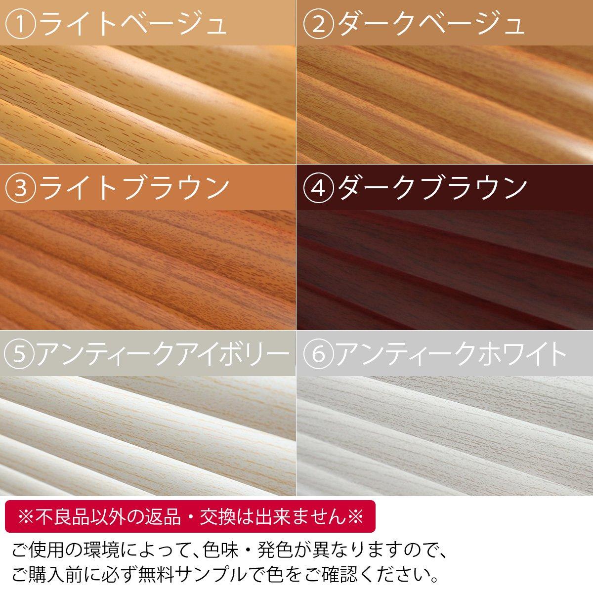 最安値挑戦中!激安!【つっぱり式】アルミブラインド 木調タイプ