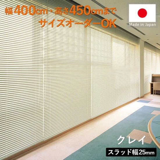 幅400cmまでOK!日本製大型アルミブラインド 『クレイ』■一部カラー:完売