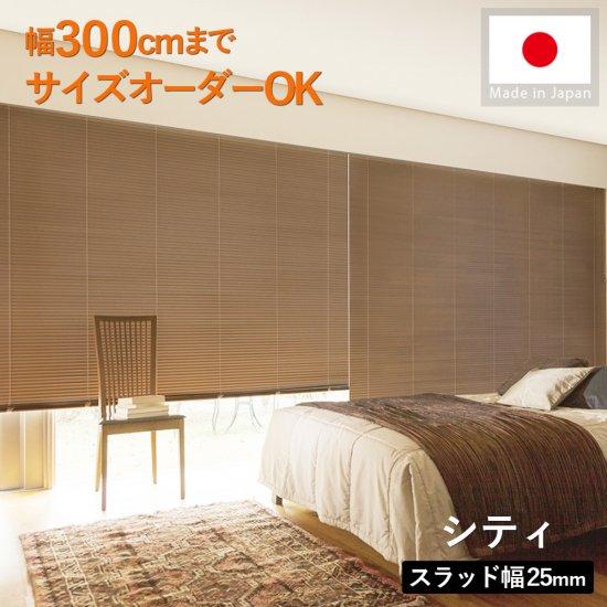 幅300cmまでOK!日本製大型アルミブラインド 『シティ』