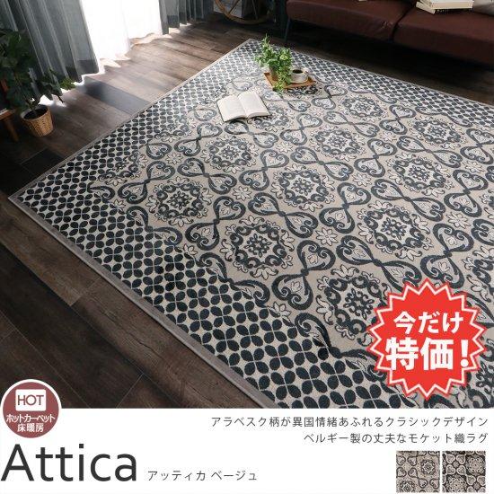 【大特価】 ベルギー製モケット織の落ち着いたクラシックデザイン『アッティカ ベージュ』