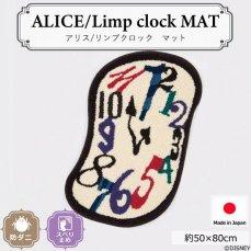 ディズニー 防ダニ・滑り止め加工付き 『アリス/リンプクロックマット 変形約50x80cm』■欠品中(次回入荷未定)