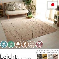 人気の日本製!高機能シンプルデザインラグ『ライヒト ベージュ』