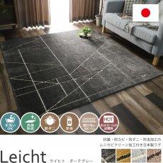 人気の日本製!高機能シンプルデザインラグ『ライヒト ダークグレー』■185x240cm 完売