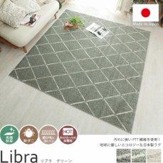 びっくりするほど汚れが落ちる高機能日本製デザインラグ『リブラ グリーン』