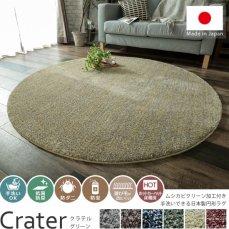 人気の日本製!ソフトでボリューム感のある高機能ミックスカラーラグ『クラテル グリーン 円形約160cm』