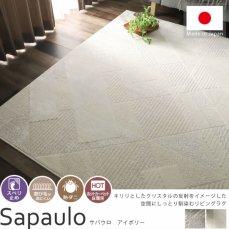 日本製 防ダニ加工付!スタイリッシュなデザインラグ 『サパウロ アイボリー』