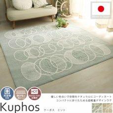 軽いから手軽に洗える!日本製のナチュラルデザインラグ 『クーポス ミント』