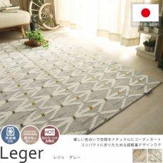 軽いから手軽に洗える!日本製のナチュラルデザインラグ 『レジェ グレー』