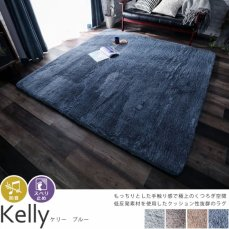 低反発素材を使用したクッション性抜群のラグ『ケリー ブルー』■完売(入荷予定なし):190x240