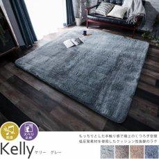 低反発素材を使用したクッション性抜群のラグ『ケリー グレー』■全サイズ 完売