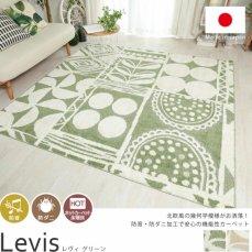 人気の日本製!高機能でお洒落な北欧風幾何学模様ラグ 『レヴィ グリーン』