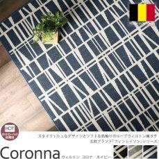 本場の北欧デザイン!フィンレイソンのループウィルトン織りラグ『ウィルトン コロナ  ネイビー』