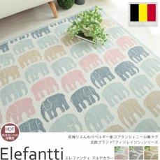 本場の北欧デザイン!フィンレイソンのゴブランシェニール織りラグ『エレファンティ  マルチ』