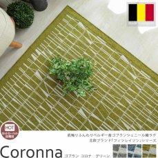 本場の北欧デザイン!フィンレイソンのゴブランシェニール織りラグ『ゴブラン コロナ  グリーン』