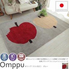 本場の北欧デザイン!フィンレイソンの愛らしいリンゴモチーフ柄ラグ『オンップ(リンゴ2こ)グレー』■95x130:完売