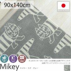 リサラーソンシリーズ!ネコのマイキーがいっぱいの北欧デザインラグ『マイキー  グレー 90×140cm』