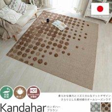 安心の日本製!モダンなドット柄が洗練された空間を生み出す 『カンダハー ブラウン』