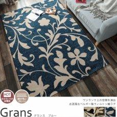高密度のウィルトン織!気品漂う高級ラグ 『グランス ブルー』