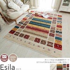 お部屋が素敵に華やかに♪お洒落で丈夫なウィルトン織ラグ『エシラ』