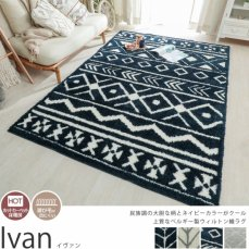 民族風デザインとシンプルなツートンカラーのウィルトン織ラグ『イヴァン』