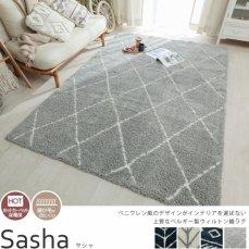 どんなお部屋にも合わせやすいシンプルなベニワレン風デザインのラグ『サシャ』