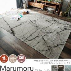 柔らかな感触のウィルトン織!大理石風のデザインでラグジュアリー 『マルモル ベージュ』■160x230cm:完売