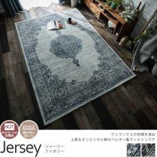 洗練されたウィルトン織!ベルギー製の気品漂う高級ラグ 『ジャージー アイボリー』■133x195cm:欠品中(次回未定)