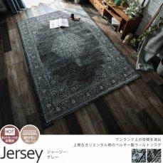 洗練されたウィルトン織!ベルギー製の気品漂う高級ラグ 『ジャージー グレー』■200x290:完売