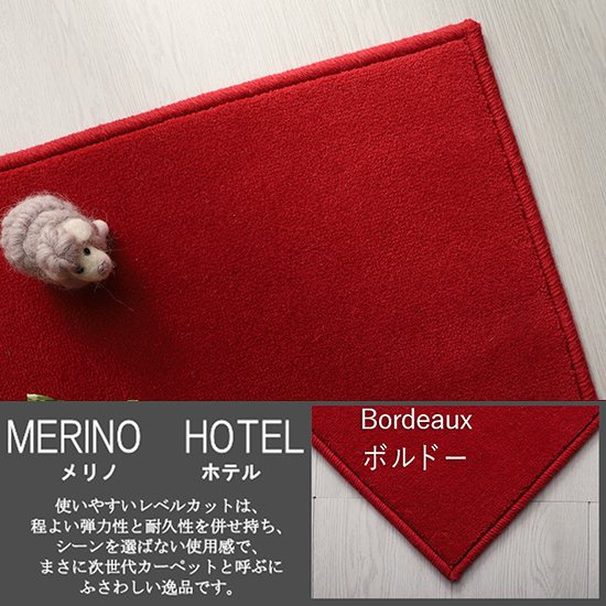 100サイズ 高級素材メリノウール使用のカーペット メリノホテル ボルドー