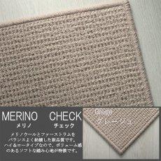100サイズ 高級素材メリノウール使用のカーペット メリノチェック グレージュ