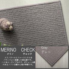 100サイズ 高級素材メリノウール使用のカーペット メリノチェック グレー