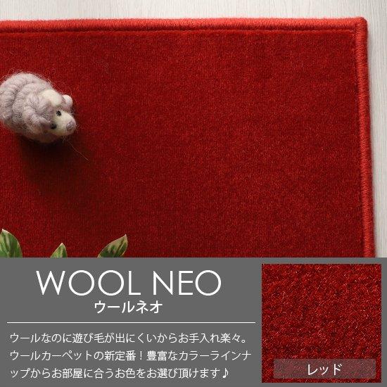 100サイズ 遊び毛の出にくい高機能ウールカーペット 【ウールネオ レッド】