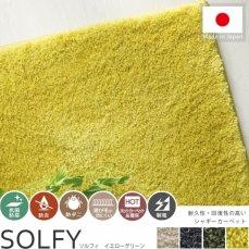 100サイズ ふわふわシャギーがエレガントな多機能カーペット 【ソルフィ イエローグリーン】