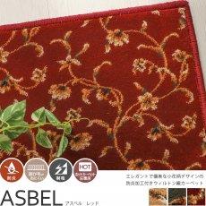 100サイズ エレガントで優美な小花柄ウィルトン織カーペット【アスベル レッド】