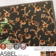 100サイズ エレガントで優美な小花柄ウィルトン織カーペット【アスベル グリーン】■欠品中(次回6月上旬入荷予定)