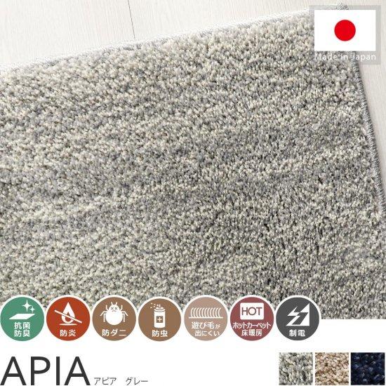 100サイズ 高機能ムシカビクリーン加工のシャギーカーペット【アピア グレー】