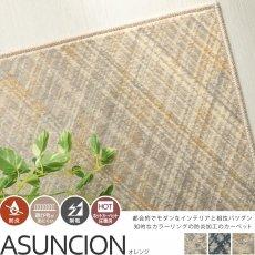 100サイズ 知的なカラーリングのウィルトン織カーペット【アスンシオン オレンジ】■完売