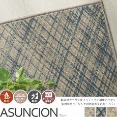 100サイズ 知的なカラーリングのウィルトン織カーペット【アスンシオン ブルー】■完売