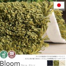 100サイズ 糸の太さや色が異なる質感が気持ちいい国産シャギーカーペット【ブルーム グリーン】