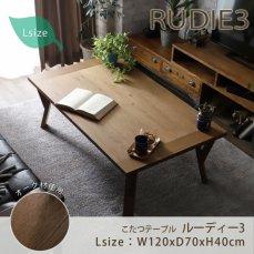 冬暖かく、夏はお洒落に使える!国産材使用のこたつテーブル『ルーディー3 Lサイズ』