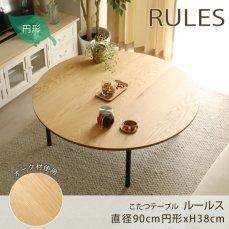 冬暖かく、夏はお洒落に使える!国産材使用のこたつテーブル『ルールス 直径90cm円形』■欠品(次回4月下旬)