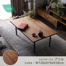 冬暖かく、夏はお洒落に使える!国産材使用のこたつテーブル『アニル Lサイズ』