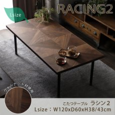 冬暖かく、夏はお洒落に使える!国産材使用のこたつテーブル『ラシン2 Lサイズ』